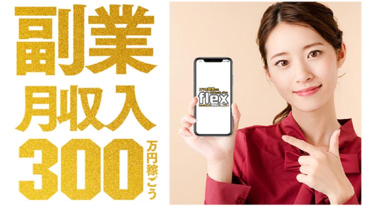 FLEX(フレックス)副業の詐欺疑惑を検証する