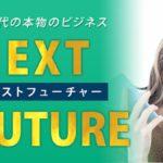 ネクストフューチャー(NEXTFUTURE)の初期費用は5000円?稼げる副業か?