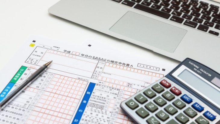 バイディア(BUYDEA)の税金や確定申告の疑問を解決!稼いだ金額で税金が変わる?